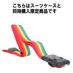 【スーツケース同時購入者限定価格】スーツケースベルト TSAロック付