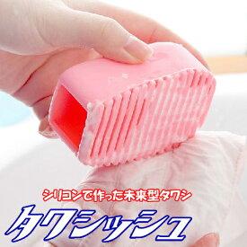 シリコンハンディ洗濯板【タワシッシュ】