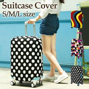 スーツケース カバー 伸縮 トランク 保護 汚れ 傷 防止 無地 旅行用品 キャリーケースカバーSML 1000円ポッキリ 送料無料