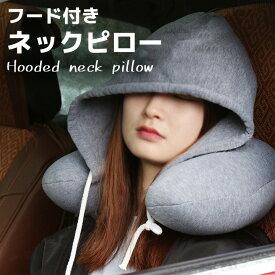フード付き ネックピロー 睡眠 快適 旅行 飛行機 トラベル 電車 移動 U字型 枕 首枕 移動 オフィス