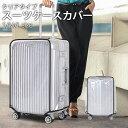 スーツケース キャリーバッグ カバー 防水 ラゲッジカバー トランク 雨 保護 傷 防止 無地 透明 旅行 トラベル レイン…