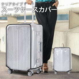 スーツケース キャリーバッグ カバー 防水 ラゲッジカバー トランク 雨 保護 傷 防止 無地 透明 旅行 トラベル レインカバー S M L 対応