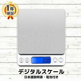 デジタルスケール 0.1g単位 3kgまで 計量器 計り キッチン 電子秤 クッキングスケール 電池付き 電子はかり 計量皿付 キッチンスケール はかり 電子 デジタル 保証付き
