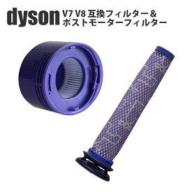 ダイソン Dyson プレモーターフィルター ポストモーターフィルター V7 V8シリーズ対応 2点セット