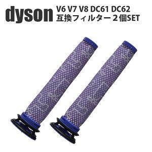 ダイソン Dyson 交換 互換品 フィルター 2個セット V6 V7 V8 掃除機
