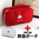 メディカルポーチ 救急箱 薬ポーチ シンプル ファーストエイド ポーチ 小物入れ 大容量 軽量 応急処置バッグ 家庭 学…