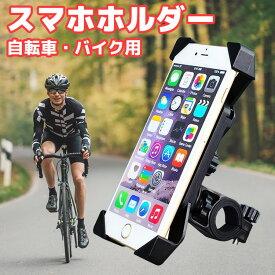 超快適 スマホホルダー 自転車 バイク スマホスタンド 携帯ホルダー ロードバイク Uber Eats ウーバーイーツ