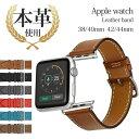 アップルウォッチ バンド 本革 apple watch series5 series4 ser...