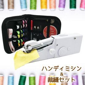 ハンディミシン 裁縫セット コンパクト 電動ミシン 片手で縫える ハンドミシン 電池式 ほつれ 仮縫い ミシン ポータブル 小型ミシン ソーイングセット 日本語説明書付き