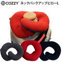 【各種利用でポイント最大27倍!19日9:59まで】 BCOZZY ビーコージー ネックバックアップピローL 携帯用枕 トラベルグ…