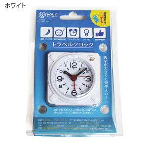 【各種利用でポイント最大25倍!】 トラベルクロック 電池式目覚まし時計 アラーム TTC-CL