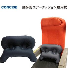【各種利用でポイント最大25倍!】 コンサイス 腰が楽 エアークッション 腰用枕 トラベルグッズ 旅行用品