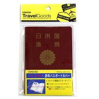 【海外旅行用】有楽町トコーオリジナル防犯対策セット