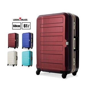 T&S/ティーアンドエス レジェンドウォーカー 5088-60 シボ加工 スーツケース 61L TSAロック ( 旅行 かわいい キャリーケース おしゃれ バッグ キャリーバッグ キャリー スーツ ケース 海外旅行グ