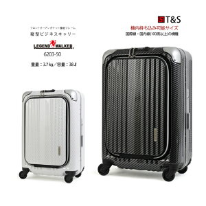【機内持ち込み】【送料無料】T&S/ティーアンドエス 6203-50 レジェンドウォーカー 縦型ビジネスキャリー 38L スーツケース ( かわいい キャリーケース バッグ おしゃれ キャリー ケース キャリ