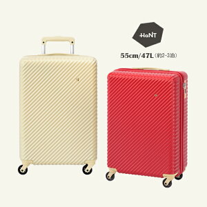 【新色追加】 エース(ACE)HaNT/ハント マイン スーツケース 47L 05748 TSAロック キャリー ( おすすめ かわいい おしゃれ キャリーケース キャリーバッグ ケース バッグ スーツ 女性 出張用 ビジネ