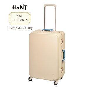 【SALE】【送料無料】 エース(ACE)HaNT/ハント ラミエンヌ スーツケース 56L 05632 ( ストッパー付 旅行 おすすめ 可愛い かわいい おしゃれ キャリーケース キャリーバッグ ケース キャリー バッグ