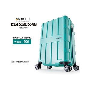 【機内持ち込み】 ALI MAXBOX マックスボックス 40L ALI-1511 アジアラゲージ スーツケース ( 旅行 キャリーケース バッグ おしゃれ キャリー ケース キャリーバッグ スーツ ssサイズ ビジネス バッ