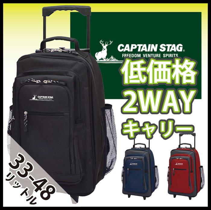 【送料無料】CAPTAIN STAG / キャプテンスタッグ 2WAY バックパック キャリー 1242( スーツケース キャリーバッグ かわいい キャリーケース おしゃれ リュック ソフトキャリーケース ケース スーツ キャリーバック ソフトキャリー 旅行 ビジネス ソフト 機内持ち込み)
