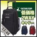 【送料無料】CAPTAIN STAG / キャプテンスタッグ 2WAY バックパック キャリー 1242(ス...