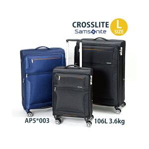 サムソナイト クロスライト Samsonite Crosslite AP5*003 106L ソフトキャリー ジッパーキャリー スーツケース TSAロックサムソナイト(かわいい ソフトキャリーケース 4輪 キャリーケース おしゃれ ソ