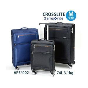 サムソナイト クロスライト Samsonite Crosslite AP5*002 74L ソフトキャリー ジッパーキャリー スーツケース TSAロックサムソナイト(かわいい ソフトキャリーケース 4輪 キャリーケース おしゃれ ソ