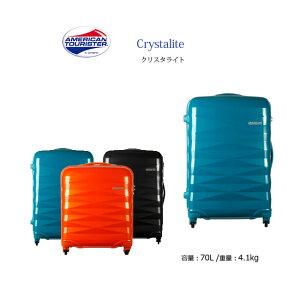 【送料無料】Samsonite/サムソナイト アメリカンツーリスター クリスタライト Crystalite スーツケース 69cm 70L R87*003 TSAロック(かわいい バッグ キャリーバッグ おしゃれ キャリーケース キャリー