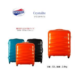 【機内持ち込み】【送料無料】Samsonite/サムソナイト アメリカンツーリスター クリスタライト Crystalite スーツケース 50cm 32L R87*001 ジッパー TSAロック(かわいい バッグ キャリーバッグ おしゃ