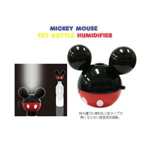 ペットボトルに付けるだけ♪ディズニー【ペットボトル式加湿器 ミッキーマウス TD-8 USB式電源】【Disneyzone】 ( トラベルグッズ トラベル用品 旅行用品 便利グッズ USB電源 加湿器 ホテル 保湿