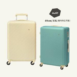 【機内持ち込み】 【送料無料】 エース(ACE)HaNT/ハント マイン スーツケース 33L 05745 キャリー(かわいい バッグ ストッパー付 おしゃれ キャリーケース キャリーバッグ ケース ビジネスキャリ