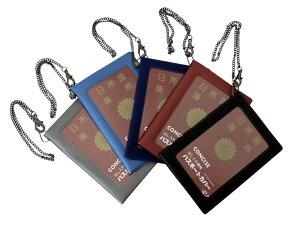 【ポイント10倍】【メール便配送可能】 チェーン付パスポートカバー( パスポートケース かわいい 便利グッズ おしゃれ 防犯グッズ トラベルグッズ 貴重品入れ ケース パスポート パスポー