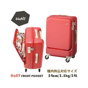 【機内持ち込み】【新色追加】エース(ACE) HaNT/ハント ジッパーキャリー フロントポケット付き 34L 05744 TSAロック フロントオープン スーツケース ハード ( かわいい キャリーケース おしゃれ
