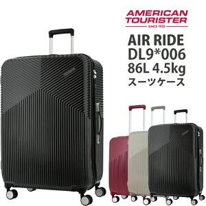 サムソナイト/samsonite アメリカンツーリスター エアライド(AIR RIDE) DL9*006 76cm 86L ジッパーキャリー スーツケース ( かわいい バッグ キャリーバッグ おしゃれ キャリーケース american tourister キ