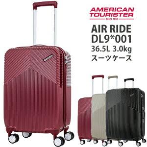 【機内持ち込み】サムソナイト/samsonite アメリカンツーリスター エアライド(AIR RIDE) DL9*001 55cm 36.5L ジッパーキャリー スーツケース ( かわいい バッグ キャリーバッグ おしゃれ キャリーケー