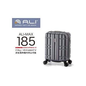 【機内持ち込み】 ALI アリマックス ALI-MAX185 アジアラゲージ 40L 47L 拡張 キャリー スーツケース(かわいい キャリーケース バッグ おしゃれ ケース キャリーバッグ スーツ 出張用 サイズ ssサイ