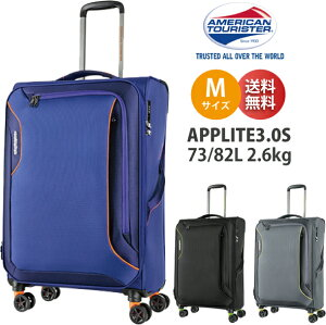 【送料無料】サムソナイト/samsonite アメリカンツーリスター アップライト(APPLITE) 3.0S DB7*003 73/82L ジッパー ソフト スーツケース(ソフトキャリーケース 4輪 キャリーケース おしゃれ ソフトキ