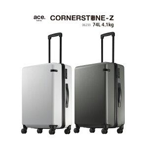 エース ace. TOKYO コーナーストーンZ CORNERSTONE-Z 06233 74L ジッパーキャリー スーツケース TSAロック ( 旅行 4輪 おしゃれ キャリーケース 海外旅行 キャリーバッグ キャリー ケース 出張用 ビジネ