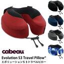 cabeau EVOLUTION S3 カブー エボリューション S3 ネック ピロー TPEP29( ネックピロー 便利グッズ おしゃれ 飛行機 …