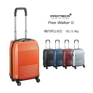 【SALE】【機内持ち込み】 エース プロテカ フリーウォーカーD 02731 31L ジッパーキャリー スーツケース TSAロック ( かわいい ACE ストッパー付 バッグ おしゃれ キャリーケース キャリーバッグ