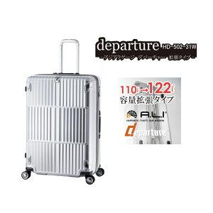 ALI ディパーチャー HD-502-31W アジアラゲージ 110-122L 拡張機能 キャリー スーツケース ( かわいい おしゃれ バッグ 海外旅行 キャリーケース ケース スーツ キャリーバッグ 拡張 サイズ tsaロッ