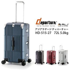 ALI ディパーチャー HD-515-27 アジアラゲージ 72L キャリー スーツケース(かわいい バッグ おしゃれ 海外旅行 キャリーケース キャリーバッグ ケース スーツ departure サイズ トランク ブランド tsa