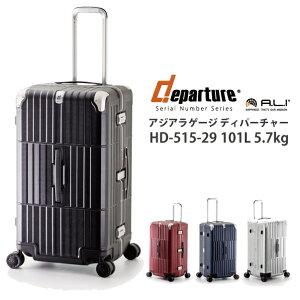 ALI ディパーチャー HD-515-29 アジアラゲージ 101L キャリー スーツケース ( かわいい おしゃれ バッグ 海外旅行 キャリーケース ケース スーツ キャリーバッグ ブランド 出張用 サイズ tsaロック