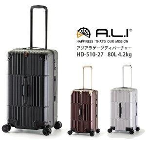 ALI ディパーチャー HD-510-27 アジアラゲージ 80L キャリー スーツケース(かわいい バッグ おしゃれ 海外旅行 キャリーケース キャリーバッグ ケース スーツ departure サイズ トランク ブランド tsa
