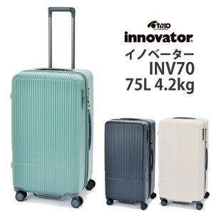 【新色】Innovator/イノベーター スーツケース INV70 75L ( キャリーケース 出張用 キャリー バッグ おしゃれ かわいい 旅行 ストッパー付 スーツ ケース 大型 大容量 軽量 tsaロック ダイヤル式 旅