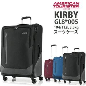 サムソナイト/samsonite アメリカンツーリスター KIRBY (カービー) GL8*005 75cm 104(112)L ジッパーソフトキャリー スーツケース ( かわいい 4輪 ソフト キャリーケース バッグ おしゃれ ソフトキャリー