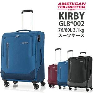サムソナイト/samsonite アメリカンツーリスター KIRBY (カービー) GL8*002 66cm 76/80L ジッパーソフトキャリー スーツケース(かわいい 4輪 ソフト キャリーケース バッグ おしゃれ キャリー ソフトキ