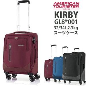 【機内持ち込み】 サムソナイト/samsonite アメリカンツーリスター KIRBY (カービー) GL8*001 54cm 32(35)L スーツケース ( かわいい ソフトキャリーケース ソフト キャリーケース バッグ おしゃれ キャ