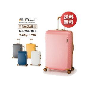ALI マックススマート MS-202-30.5 アジアラゲージ 90L キャリー スーツケース ( かわいい 旅行 おしゃれ バッグ キャリーケース ケース スーツ キャリーバッグ ブランド 鍵 tsaロック キャリーバッ