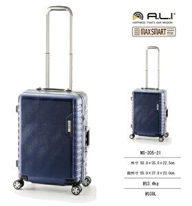 【機内持ち込み】 ALI マックススマート ファインフレーム MS-205-21 38L アジアラゲージ フレームキャリー スーツケース ( かわいい キャリーケース おしゃれ ケース キャリーバッグ スーツ レ
