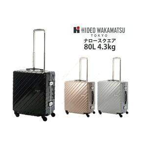 【送料無料】ヒデオワカマツ ナロースクエア フレーム キャリー 80L Lサイズ 85-76530 TSAロック スーツケース ハード ( 旅行 バッグ キャリーケース ケース スーツ キャリーバッグ 超軽量 hideo wak